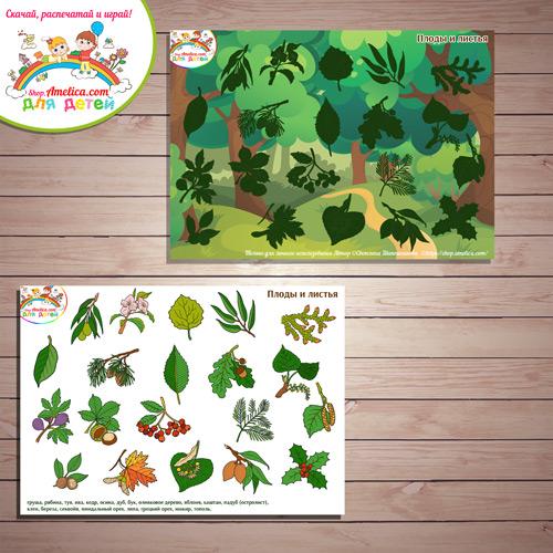 Дидактическая игра на липучках для детей «Лексическая тема - плоды и листья» распечатать