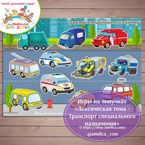 Дидактическая игра на липучках для детей «Лексическая тема - транспорт специального назначения» распечатать