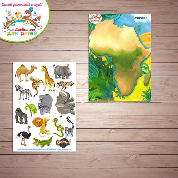 Игры на липучках для детей скачать. Дидактическая игра «Животный мир континентов - АФРИКА» распечатать