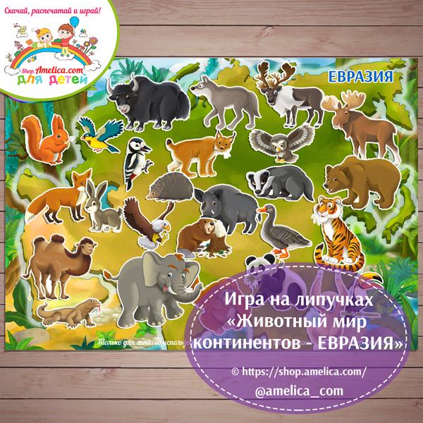 Игры на липучках для детей скачать. Дидактическая игра «Животный мир континентов - ЕВРАЗИЯ» распечатать