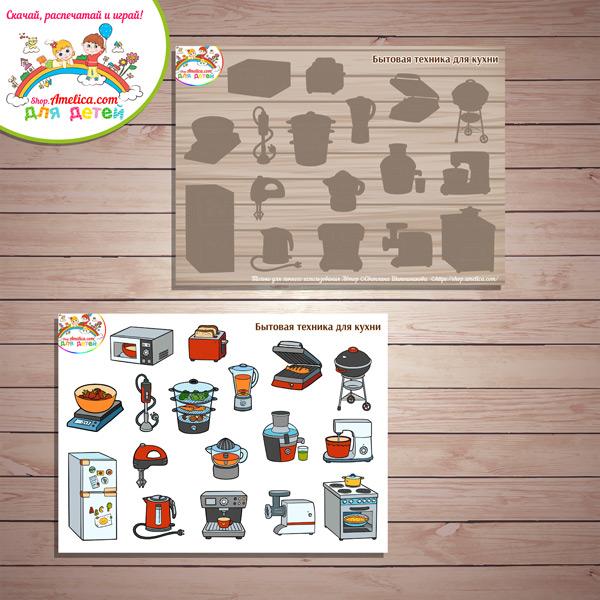 Дидактическая игра на липучках для детей «Лексическая тема - Бытовая техника для кухни» распечатать