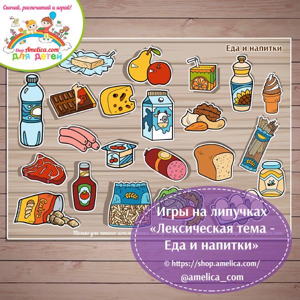 идактическая игра на липучках для детей «Лексическая тема - Еда и напитки» распечатать