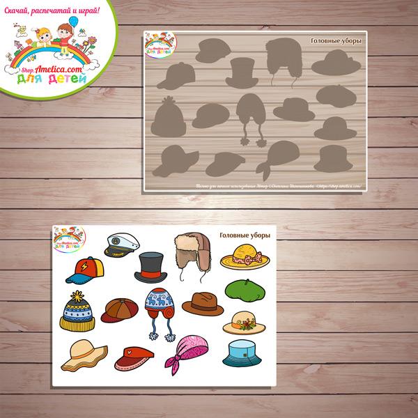 Дидактическая игра на липучках для детей «Лексическая тема - Головные уборы» распечатать