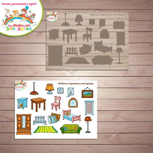 Дидактическая игра на липучках для детей «Лексическая тема - Мебель и предметы интерьера» распечатать