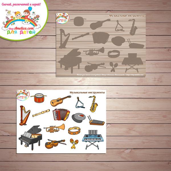 Дидактическая игра на липучках для детей «Лексическая тема - Музыкальные инструменты».