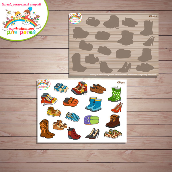 Дидактическая игра на липучках для детей «Лексическая тема - Обувь» распечатать