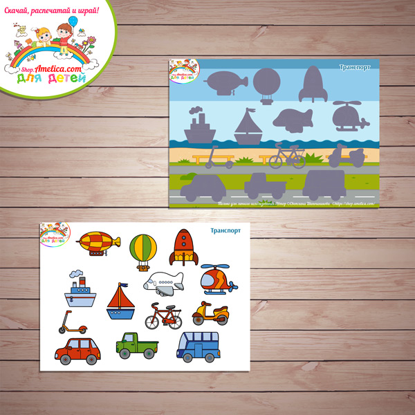 Дидактическая игра на липучках для детей «Лексическая тема - Транспорт»