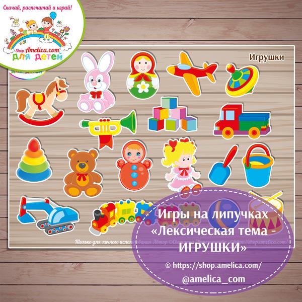 Дидактическая игра на липучках для детей «Лексическая тема - игрушки» распечатать