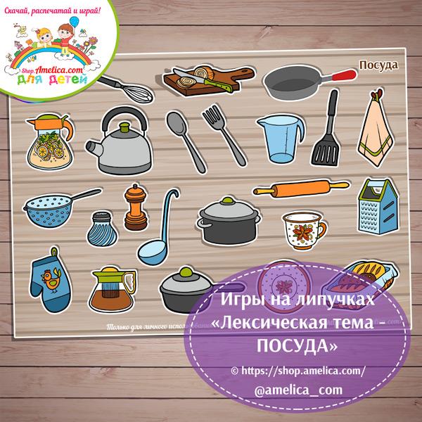 Дидактическая игра на липучках для детей «Лексическая тема - посуда» распечатать