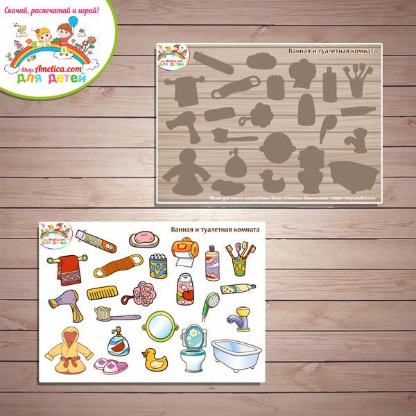 Дидактическая игра на липучках для детей «Лексическая тема - ванная и туалетная комната» распечатать