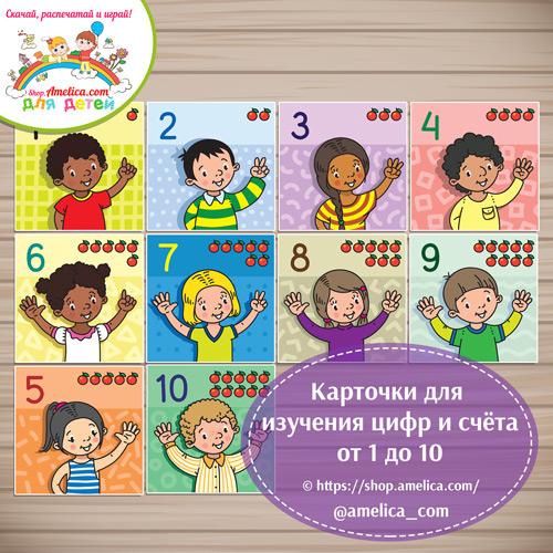 Дидактические карточки для изучения цифр и счёта от 1 до 10 скачать для печати