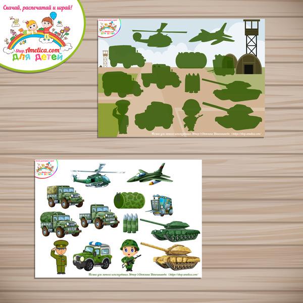 Игры ко Дню Защитника Отечества! Дидактическая игра на липучках для детей «На военном полигоне!» распечатать