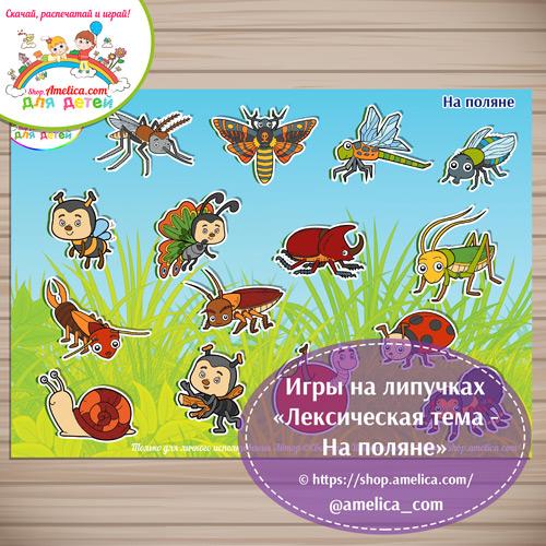 идактическая игра на липучках для детей «Лексическая тема - на поляне» распечатать