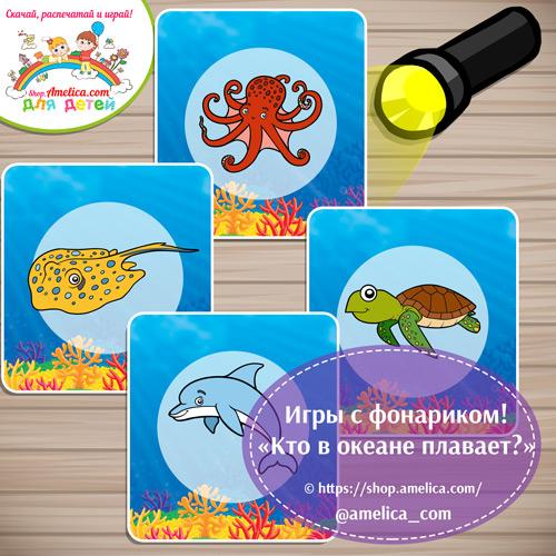 """Игры с фонариком скачать! Дидактическая игра """"Кто в океане плавает?"""" для дошкольников распечатать"""