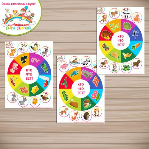 """Игры с прищепками для малышей скачать! Дидактическая игра про животных """"Кто что ест?"""" распечатать"""