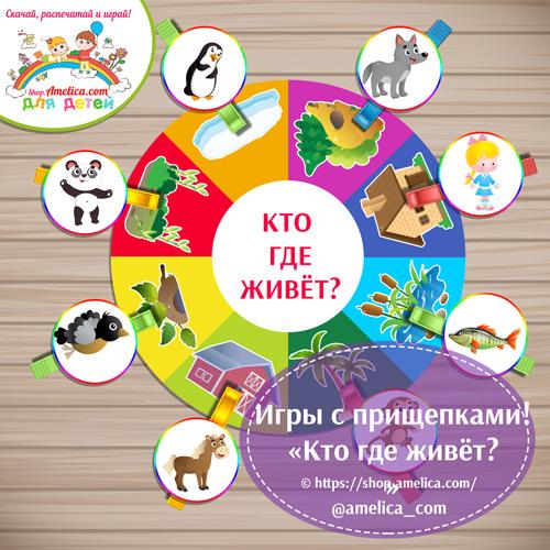 """Игры с прищепками для малышей скачать! Дидактическая игра про животных """"Кто где живёт?"""" распечатать"""