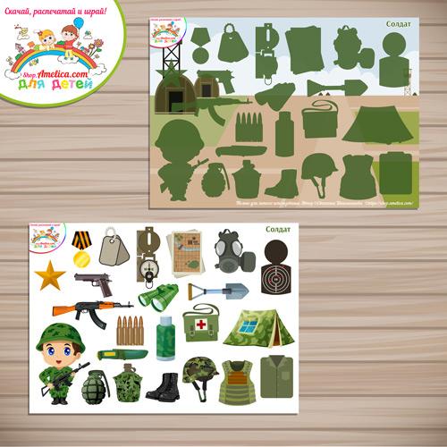 Игры ко Дню Защитника Отечества! Дидактическая игра на липучках для детей «Снаряжение солдата» распечатать