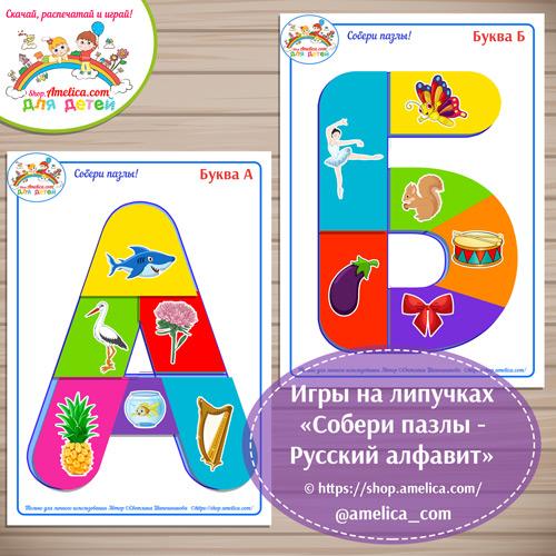 """Игры на липучках! """"Собери пазлы - РУССКИЙ АЛФАВИТ"""" для детей распечатать"""