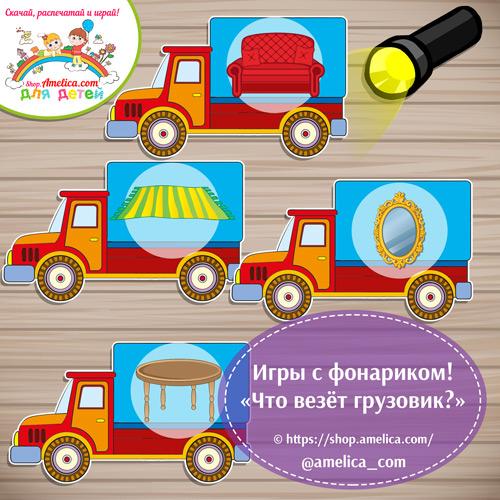 """Игры с фонариком скачать! Дидактическая игра """"Что везёт грузовик?"""" для дошкольников распечатать"""