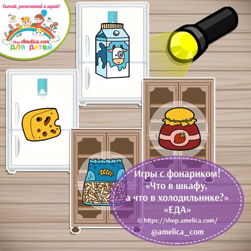 """Игры с фонариком скачать! Дидактическая игра """"Что в шкафу, а что в холодильнике? - Продукты"""" для дошкольников распечатать"""
