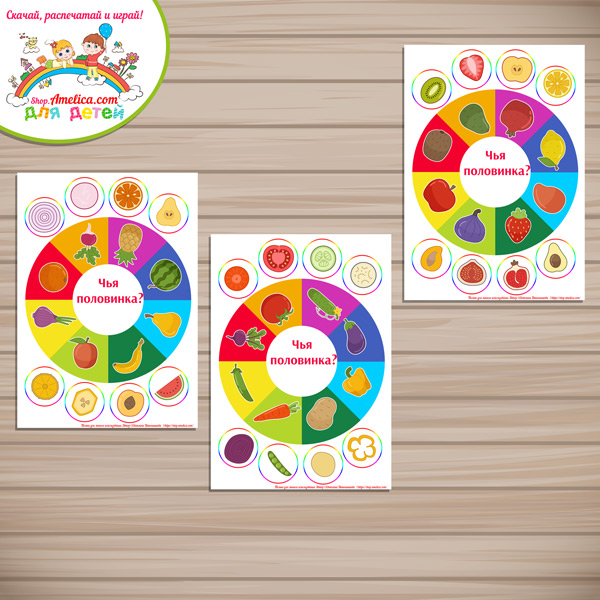 """Игры с прищепками для малышей скачать! Дидактическая игра про овощи и фрукты """"Чья половинка?"""" распечатать"""