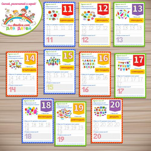 Развивающий набор прописей с заданиями «Изучаем числа от 11 до 20» распечатать для дошкольников