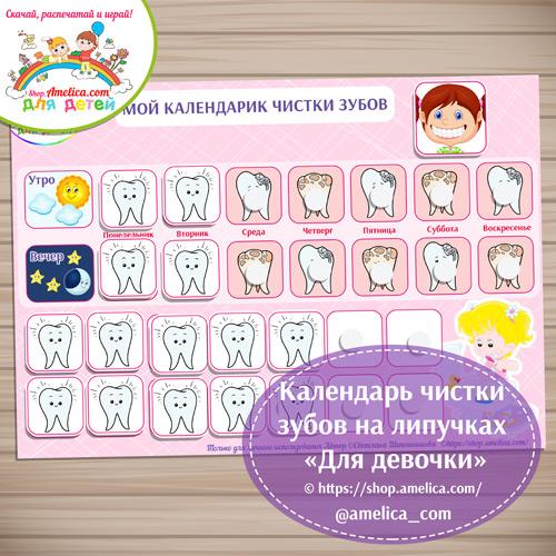 """Календарь чистки зубов на липучках """"Для девочки"""" скачать для распечатки"""