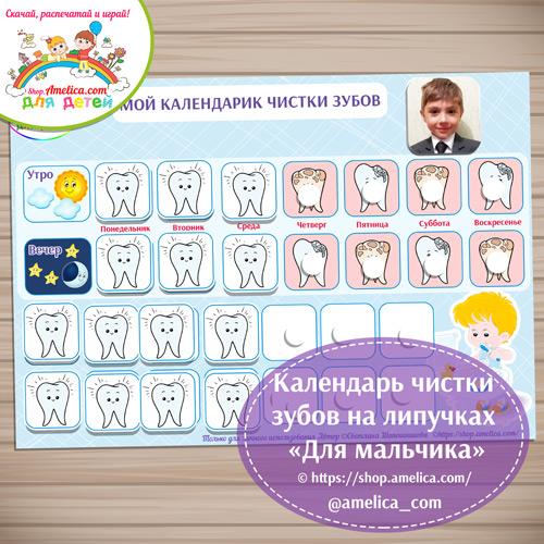 """Календарь чистки зубов на липучках """"Для мальчика"""" скачать для распечатки"""