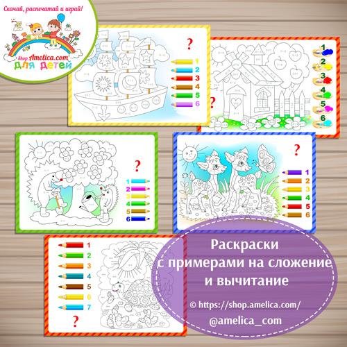 Раскраски с примерами на сложение и вычитание скачать и распечатать