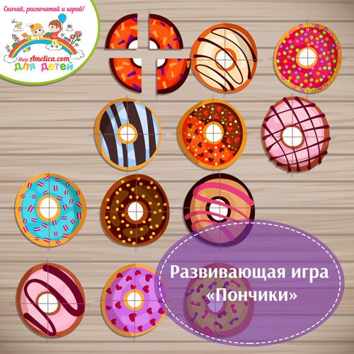 Развивающая игра «Пончики» скачать для печати