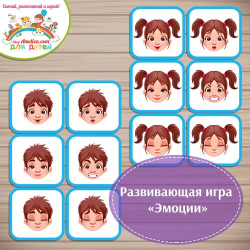 """Развивающая игра """"Эмоции"""" для малышей скачать для печати"""