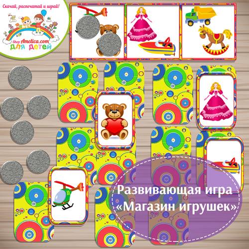 Развивающая игра «Магазин игрушек» скачать для печати