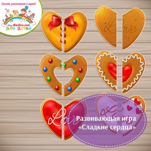 Развивающая игра «Сладкие сердца» скачать для печати