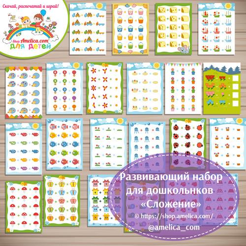 Развивающий набор «Сложение», рабочие листы для обучения сложению распечатать для дошкольников