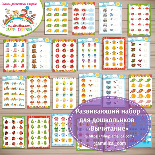Развивающий набор «Вычитание», рабочие листы для обучения вычитанию распечатать для дошкольников