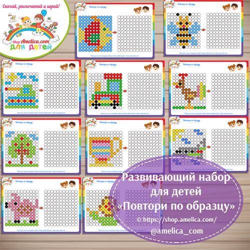 Развивающий набор раскрасок для детей «Повтори по образцу» скачать для распечатки
