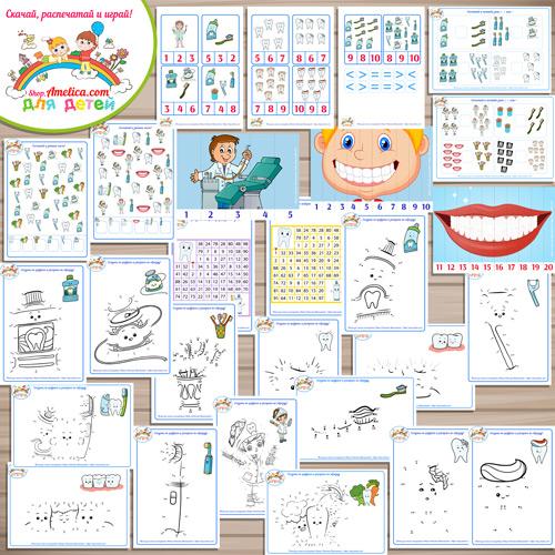 """Тематический комплект """"Чистим зубки - гигиена зубов для детей"""" игры и развивающий материал скачать для печати"""