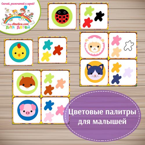 Цветовые палитры для малышей скачать для печати