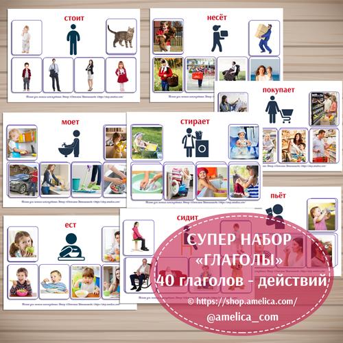 Дидактическая игра «Глаголы» - полный комплект - 40 глаголов, логопедическое пособие скачать для распечатки