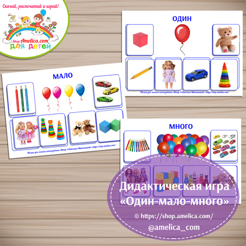 Дидактическая игра «Один-мало-много», логопедическое пособие скачать для распечатки