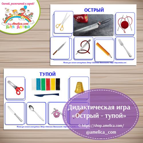 Дидактическая игра «Острый - тупой», логопедическое пособие скачать для распечатки