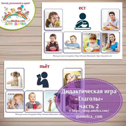 Дидактическая игра «Глаголы» - часть 2, логопедическое пособие скачать для распечатки