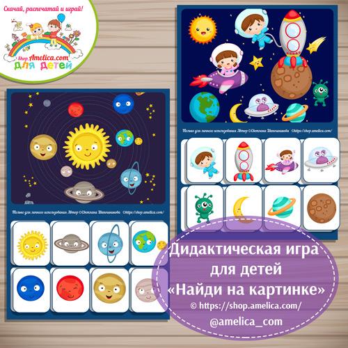 Игры на День Космонавтики! Игра на липучках для детей «Найди на картинке» скачать для печати