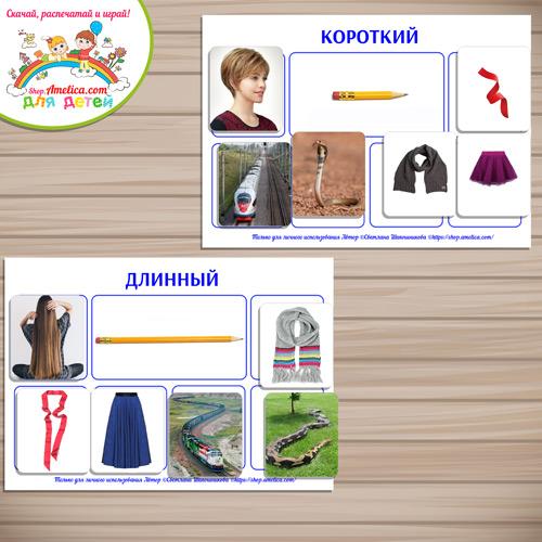 Дидактическая игра «Длинный-короткий», логопедическое пособие скачать для распечатки