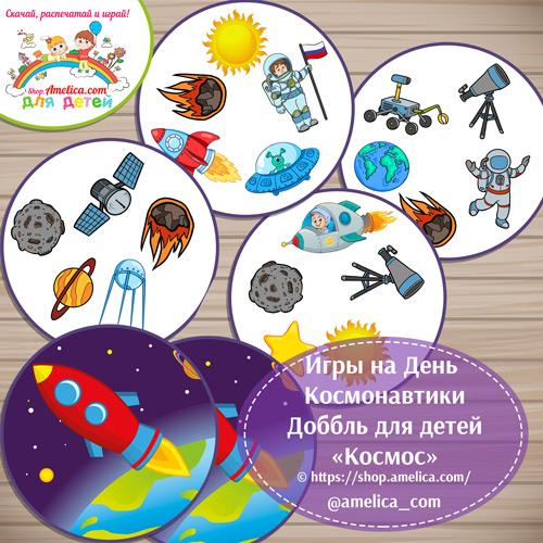 """Игры на День Космонавтики! Доббль для детей """"Космос"""" скачать для распечатки"""