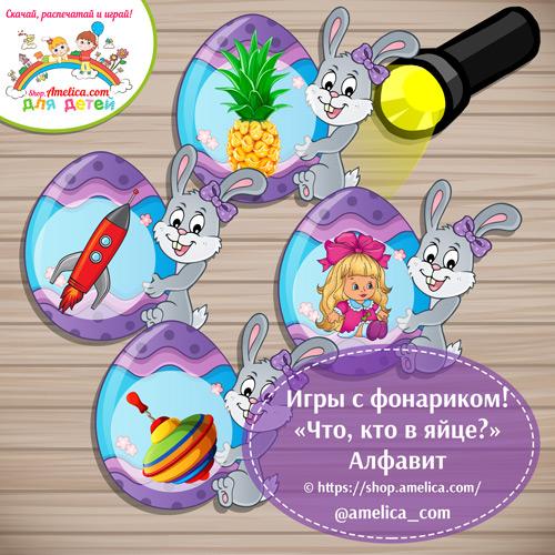 """Игры с фонариком на Пасху! Дидактическая игра """"Что, кто в яйце? - Алфавит"""" для дошкольников распечатать"""