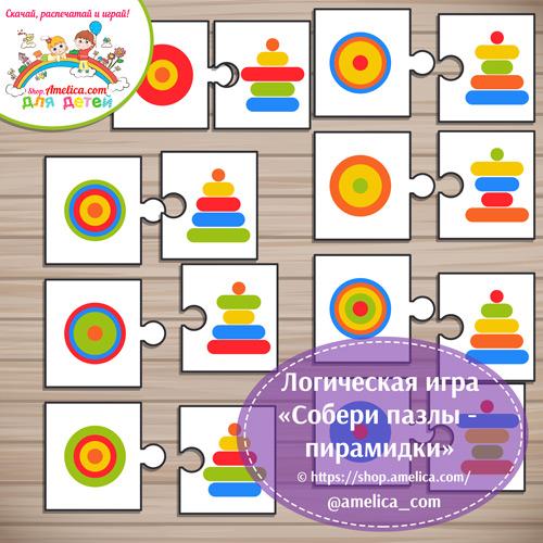 """гры на развитие IQ для детей скачать для распечатки. Логическая игра для малышей - пазлы """"Пирамидки""""."""