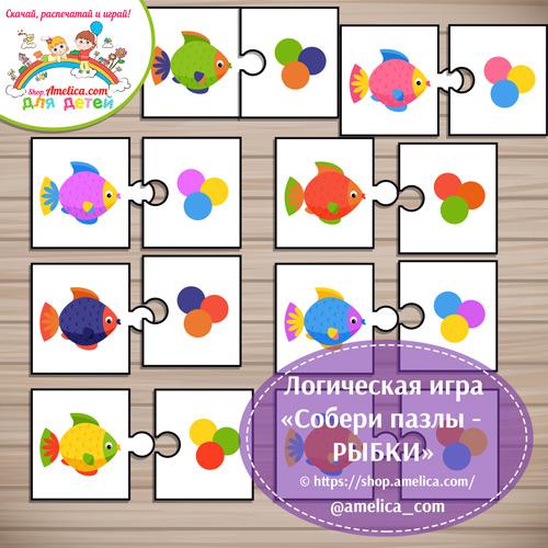 """Игры на развитие IQ для детей скачать для распечатки. Логическая игра для малышей - пазлы """"Рыбки""""."""