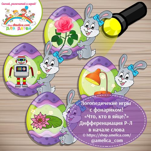 Логопедичекие игры с фонариком! «Что, кто в яйце?» Дифференциация и автоматизация Р-Л в начале слова скачать