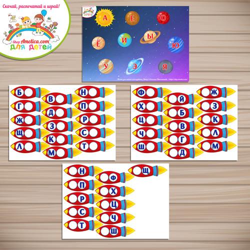 Логопедические игры на День космонавтики для обучения чтению «В космосе!» шаблоны скачать для печати